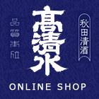 高清水 ネットショップ – 日本酒 梅酒 リキュール販売